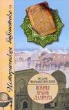 История арабов и Халифата (750-1517 гг.) Фильштинский И.М.