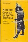 Козлов А.М. - История боевыx искусств Востока обложка книги