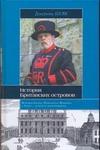 Блэк Джереми - История Британских островов обложка книги