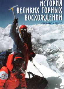 Ардито Стефано - История великих горных восхождений обложка книги