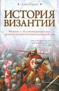 История Византии обложка книги