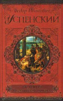 История Византийской империи обложка книги