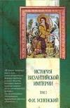 История Византийской империи. В 5 т. Т.3. Период Македонской династии (867-1057) обложка книги
