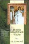 История Византийской империи. В 5 т. Т.4. Отдел VI. Комнины. Отдел VII. Расчлене обложка книги