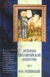 История Византийской империи. В 5 т. Т.5. Отдел VIII. Ласкари и Палеологи обложка книги