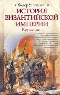 Успенский Ф.И. - История Византийской империи. Крушение обложка книги