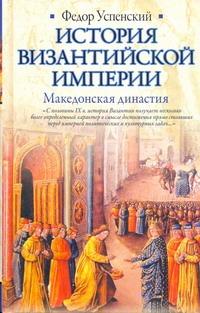 Успенский Ф.И. - История Византийской империи. Македонская династия обложка книги