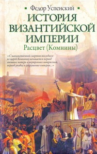 История Византийской империи. Расцвет (Комнины) обложка книги