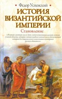 История Византийской империи. Становление обложка книги
