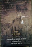 История Византийской империи. Становление. Смута. Македонская династия