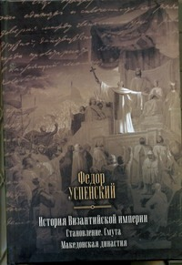 История Византийской империи. Становление. Смута. Македонская династия Успенский Ф.И.
