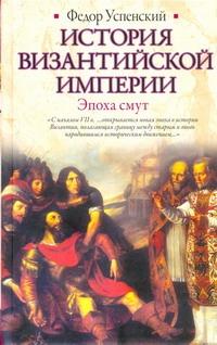 Успенский Ф.И. - История Византийской империи. Эпоха смут обложка книги