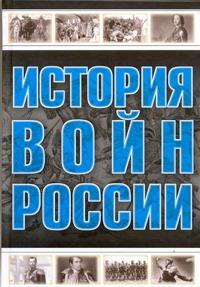 Мерников А.Г. - История войн России обложка книги