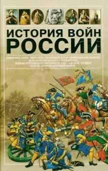 Спектор А.А. - История войн России Киевская Русь обложка книги