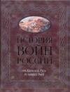 Спектор А.А. - История войн России от Киевской Руси до наших дней обложка книги