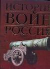 Залесский К.А. - История войн. Россия обложка книги