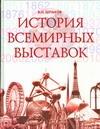 Шпаков В.Н. - История всемирных выставок обложка книги