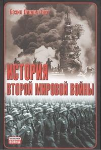Лиддел Гарт Б.Г. - История Второй мировой войны обложка книги