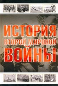 Мерников А.Г. - История Второй мировой войны обложка книги