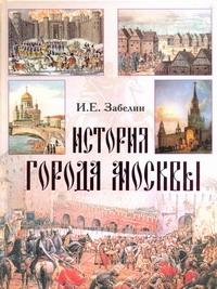 История города Москвы Забелин И.Е.