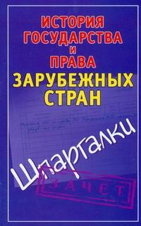 Князева С.А. - История государства и права зарубежных стран. Шпаргалки обложка книги