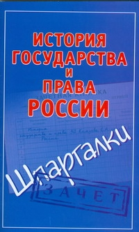 История государства и права России Князева С.А.