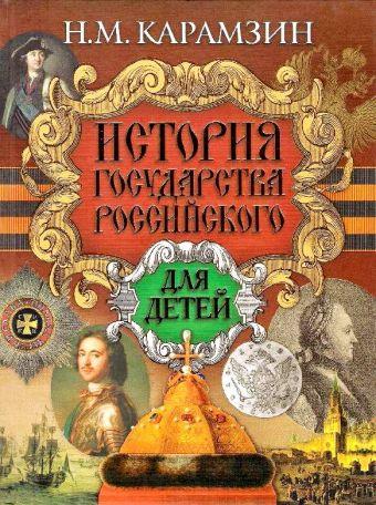 История государства Российского для детей Карамзин Н.М.