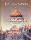 История государства российского от начала XVI века до 1612 года