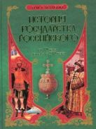 История Государства Российского. От VI века до начала XVI века