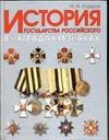 История госудаства Российского в наградах и знаках. В 2 т. Т. 1