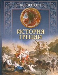 История Греции ( Ксенофонт  )