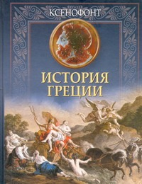 Ксенофонт - История Греции обложка книги