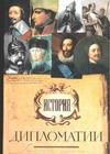 Лактионов А. - История дипломатии обложка книги