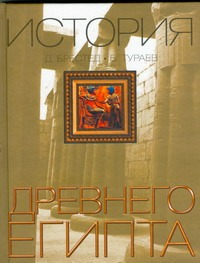 Брестед Д. - История Древнего Египта обложка книги
