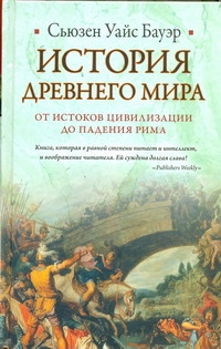 История Древнего мира обложка книги
