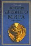 История древнего мира. Античность Немировский А.И.