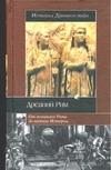 Бадак А.Н. - История Древнего мира. Древний Рим обложка книги