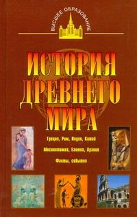 Ладынин И.А. - История древнего мира:  Восток, Греция, Рим обложка книги
