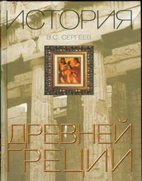 История Древней Греции обложка книги
