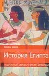 История Египта обложка книги