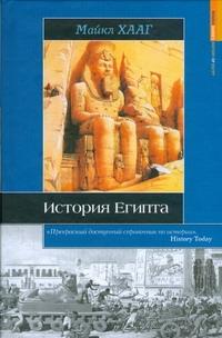 История Египта Хааг М.