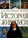 Беккет В. - История живописи обложка книги