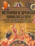 История и древние цивилизации. Новая иллюстрированная детская энциклопедия от ЭКСМО