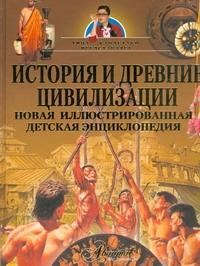 Бай П.В. - История и древние цивилизации. Новая иллюстрированная детская энциклопедия обложка книги