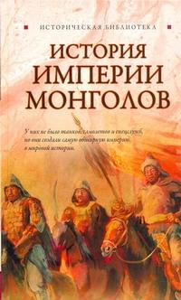 Паль Л. фон - История Империии монголов обложка книги