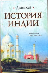 История Индии Кей Д.