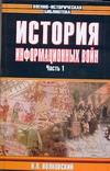 Волковский Н.Л. - История информационных войн. В 2 ч.  Ч. 1 обложка книги