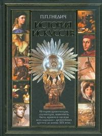 Гнедич П.П. - История искусств обложка книги