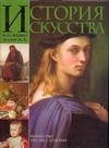 История искусства всех времен и народов