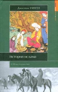 История ислама обложка книги